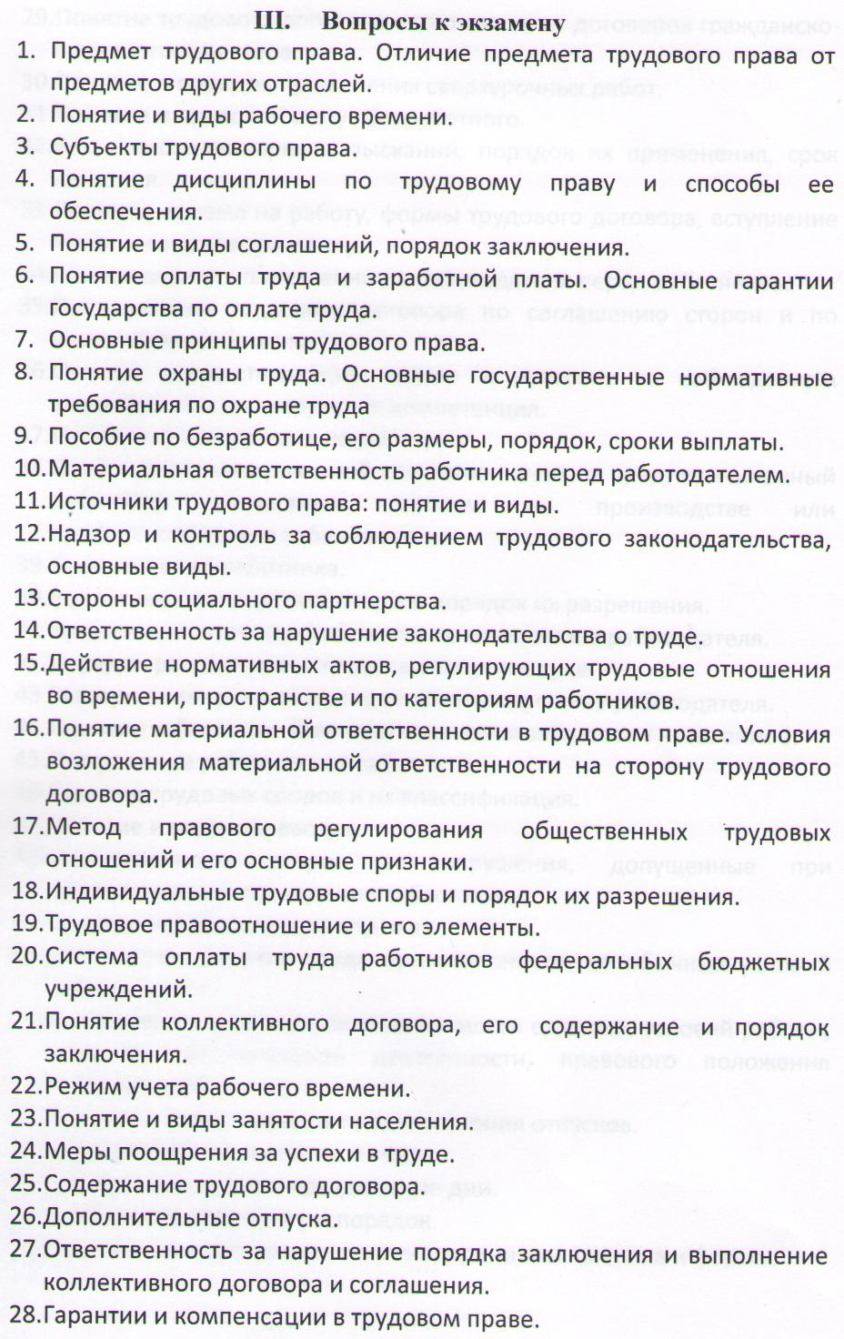 Тест по российскому предпринимательскому праву  Studmedru